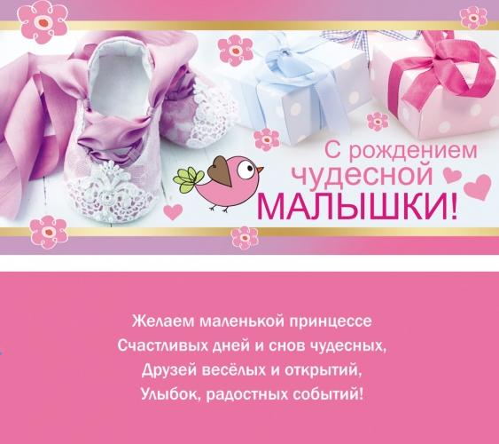 далеких конверты для поздравления с рождением дочки предлагаем